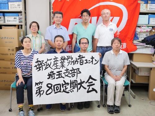 郵政産業ユニオン埼玉支部第6回定期大会